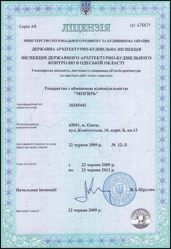 лицензии на строительные работы